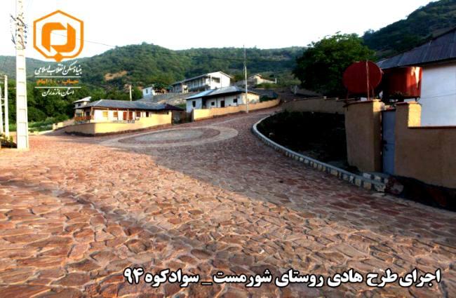 مازندران رتبه نخست مسکن روستایی کشور را داراست / مردم مازندران رعیت پایتخت نشینان نیستند + (تصاویر طرح هادی)