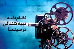 نظامنامه تهیهکنندگی در سینما تدوین میشود/ ضوابط ورود به حرفه