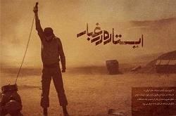 انتشار تیزر آلبوم موسیقی فیلم سینمایی «ایستاده در غبار»
