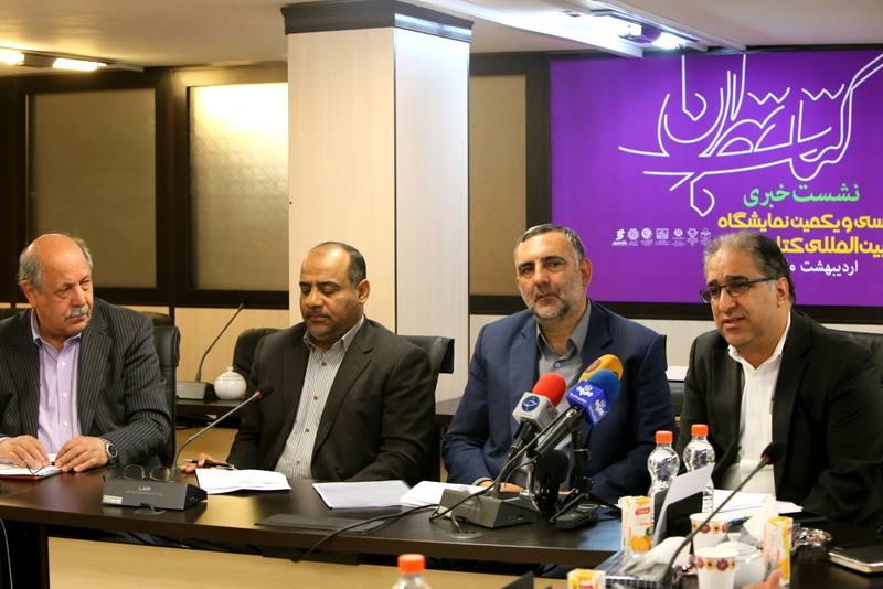 نمایشگاه کتاب تهران میزبان کتابخوان ها می شود
