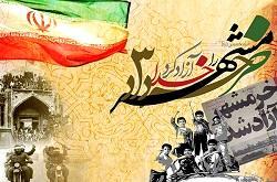 دو هزار دقیقه برنامه رادیویی در سالروز آزاد سازی خرمشهر پخش می شود
