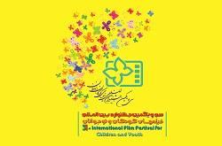 آغاز ثبت نام سی و یکمین جشنواره بین المللی فیلم های کودکان و نوجوانان