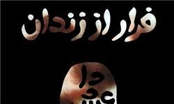 «فرار از زندان داعش» به کتابفروشیها رسید