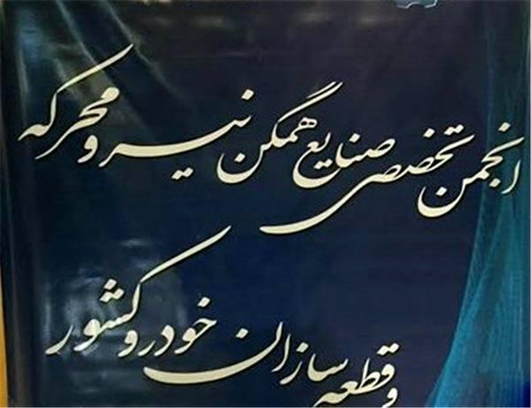هیئت رئیسه انجمن صنایع همگن قطعه سازان کشور انتخاب شدند