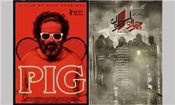 گیشه ناامیدکننده فیلمهای اکران دوم نوروزی