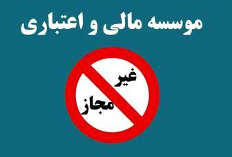 نیروی انتظامی موظف به تعطیلی موسسات مالی غیرمجاز شد