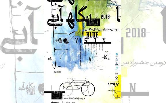 فراخوان دومین جشنواره بینالمللی عکاسی «نگاه آبی»