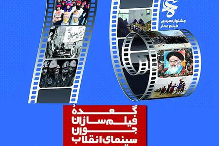 پرتره های مردمی اقتصاد مقاومتی سوژه فیلمسازان جوان سینمای انقلاب شد
