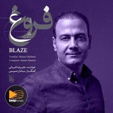 به تهیهکنندگی شرکت فرهنگی هنری «آهنگ اشتیاق»آلبوم «فروغ» با صدای «علیرضا قربانی» منتشر شد
