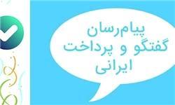 رونمایی از پیامرسان ایرانی«بله»/گفتوگو و پرداخت اپلیکیشینی در یک ابزار ممکن شد