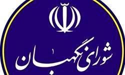 کانال تلگرامی شورای نگهبان راهاندازی شد