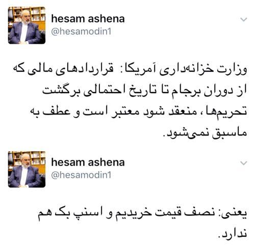 توییت جدید حسام الدين آشنا درباره خرید ایرباس