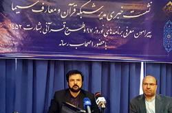اعلام تحویل سال از حرم رضوی /  پخش  ۴۲1 برنامه در ایام نوروز