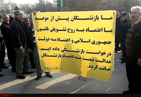 بازرسان وزارت صنعت و بازنشستگان پیش از موعد در مقابل مجلس تجمع کردند