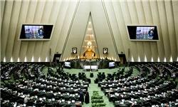 نشست علنی صبح امروز مجلس شورای اسلامی پایان یافت