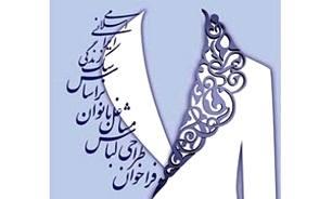 برگزاری جشنواره طراحی لباس مشاغل بانوان در دانشگاه الزهرا(س)