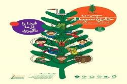 برندگان سومین جشنواره سپیدار  آذرماه معرفی می شوند