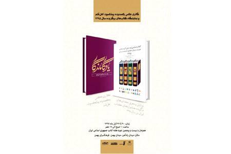 گالري عكس ۱۱۰ پيشكسوت اهل قلم و نمايشگاهي از كتاب هاي برگزيده سال ۹۵