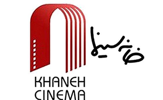 خانه سینما به ریاست قوه قضائیه نامه نوشت