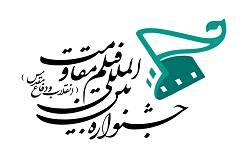 فراخوان پانزدهمین جشنواره بینالمللی فیلم مقاومت منتشر شد
