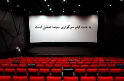 برنامه تعطیلی سینماها در هفته آینده اعلام شد/ ۳ روز تعطیلی کامل