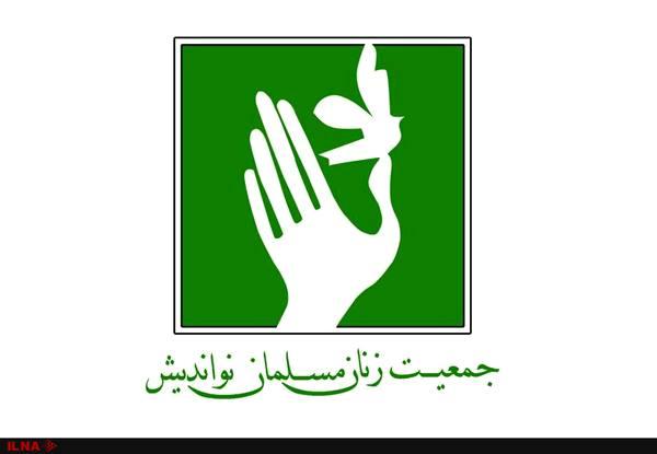 جمعیت زنان مسلمان نواندیش به اعظم طالقانی تسلیت گفت