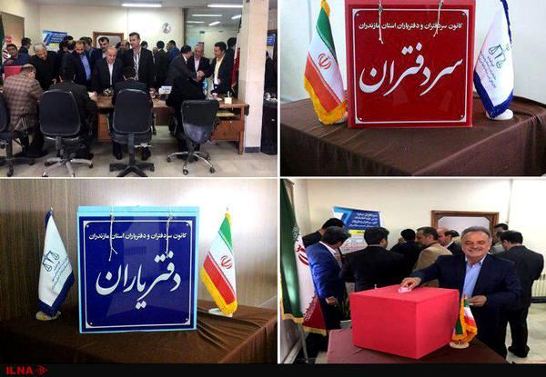 دومین دوره انتخابات کانون سردفتران و دفتریاران مازندران برگزار شد
