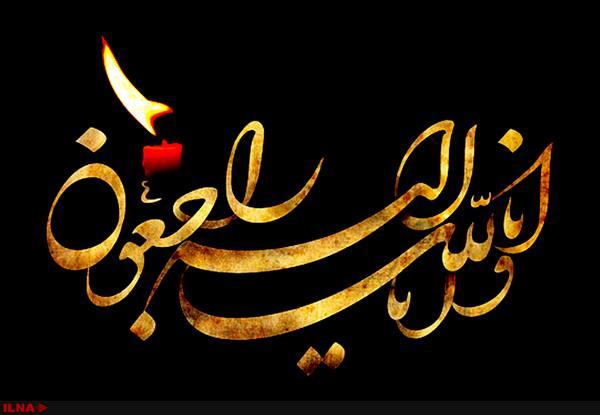 مراسم ترحیم مادر محمد نعیمیپور برگزار شد
