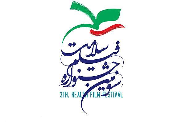 انتشار فراخوان سومین جشنواره فیلم «سلامت»