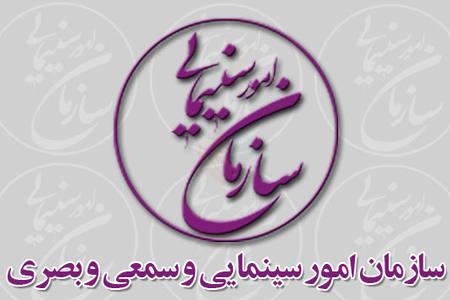 درخواست سازمان امور سینمایی برای عدم همزمانی اکران فیلمهای کمدی با ایام محرم