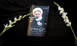 پیام تسلیت نمایندگان اصفهان درپی درگذشت حجتالاسلام مظاهری