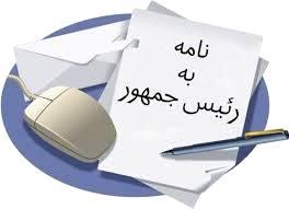 نامه یک نماینده مجلس به رئیس جمهور درباره وزیر پیشنهادی نیرو