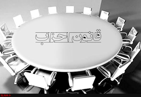 انتخابات تعیین نماینده احزاب در کمیسیون ماده ۱۰ به مرحله دوم کشیده شد