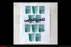 برگزاری هفته فیلم ناصر تقوایی در دانشکده سینما و تئاتر
