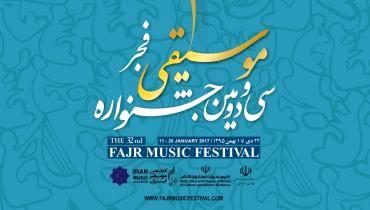 در پی ارتحال «آیت الله هاشمی رفسنجانی»سی و دومین جشنواره موسیقی فجر از ٢۴دی ماه آغاز میشود