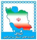 آغاز فعالیت ائتلاف نامزدهای مستقل در مازندران/ جذب نامزدهای مستقل براساس شاخص