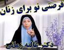 انتخاب تاریخ ساز زنان ساری و میاندرود در هفتم اسفند