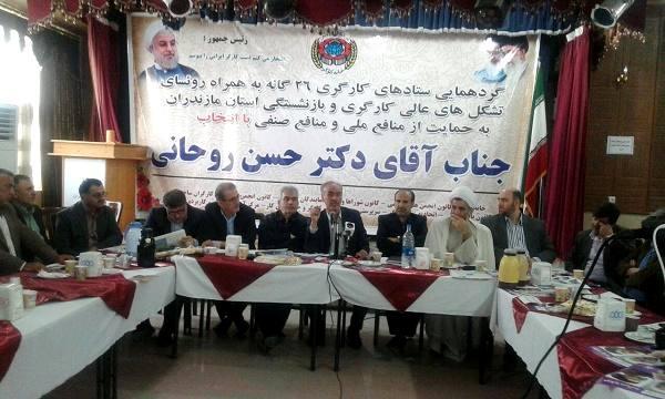 گزارش گردهمایی ستادها و روسای تشکل های کارگری مازندران+عکس