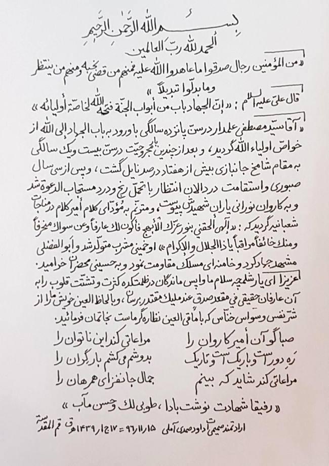 پیام تسلیت آیت الله صمدی آملی در پی شهادت سید مصطفی علمدار + متن دست نوشته