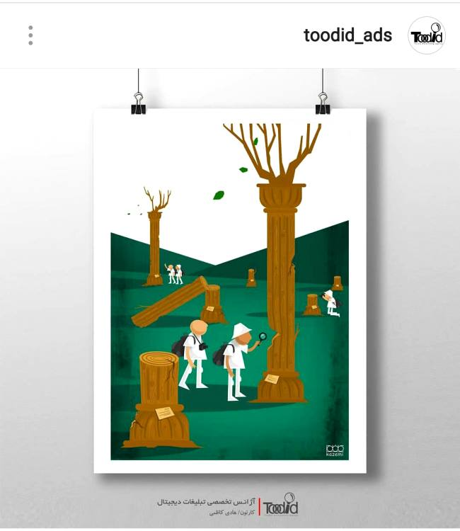 درخت آیندگان سبز نیست