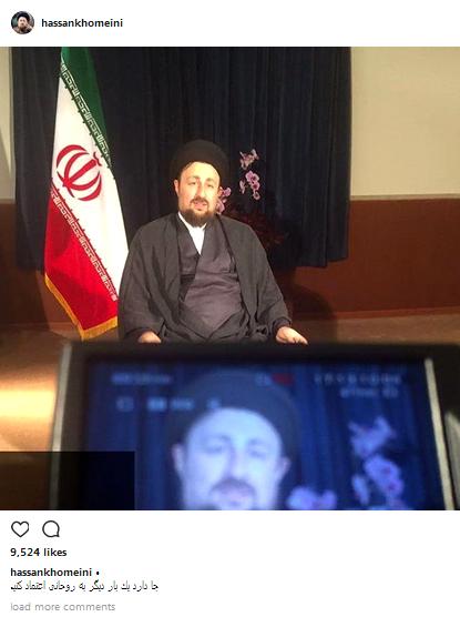 اعلام حمایت یادگار امام از حسن روحانی + تصویر