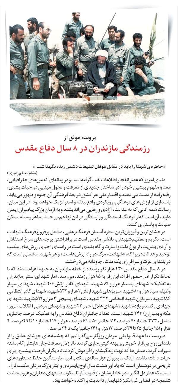 رزمندگی مازندران در 8 سال دفاع مقدس