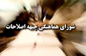 پیام تسلیت شورای هماهنگی جبهه اصلاحات استان مازندران در پی درگذشت آیتا... هاشمی