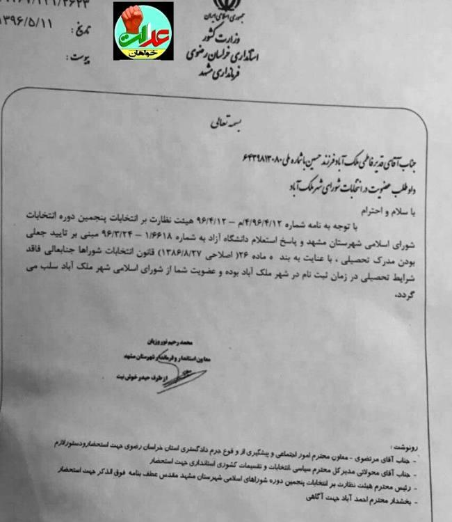 اظهارات صریح فرماندار ویژه مشهد در خصوص مدارک جعلی یکی از اعضای شورای شهر