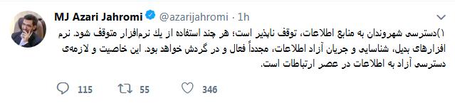 واکنش توییتری وزیر ارتباطات به فیلترینگ تلگرام: نمی توان مانع جریان آزاد اطلاعات شد/ فناوری نه مجرم است و نه مفسد
