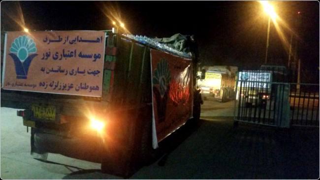اولین محموله کمکهای موسسه اعتباری نور به سمت مناطق زلزلهزده کرمانشاه ارسال شد.