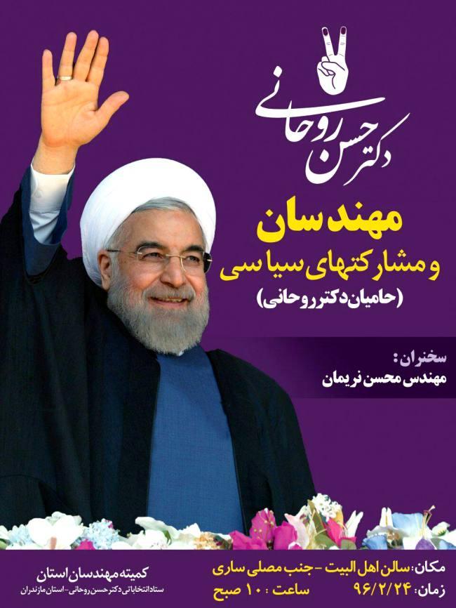 بیانیه جامعه مهندسین استان مازندران در حمایت از دکتر روحانی