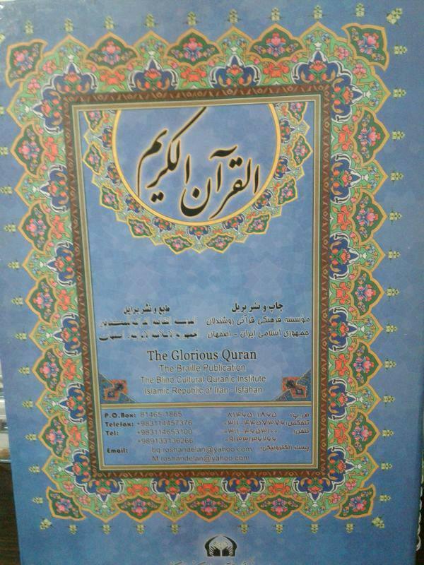 اهدای قرآن با خط بریل + تصاویر