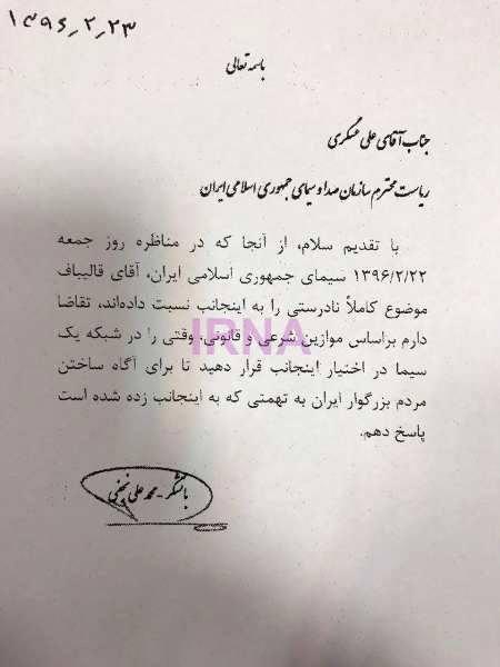 نجفی خواستار حضور در شبکه یک سیما برای پاسخگویی به تهمت های قالیباف شد