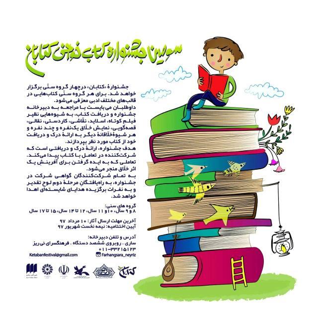 سومین جشنواره کتابخوانی «کتابان»  به همت فرهنگسرای نی ریز برگزار شد